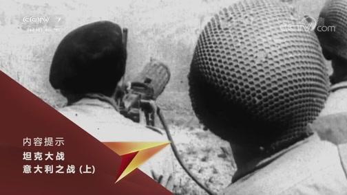 《世界战史》 20200710 坦克大战 意大利之战(上)