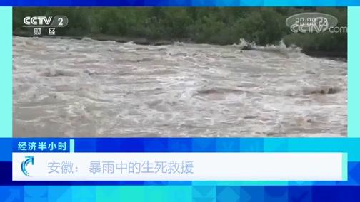 《经济半小时》 20200714 安徽:暴雨中的生死救援