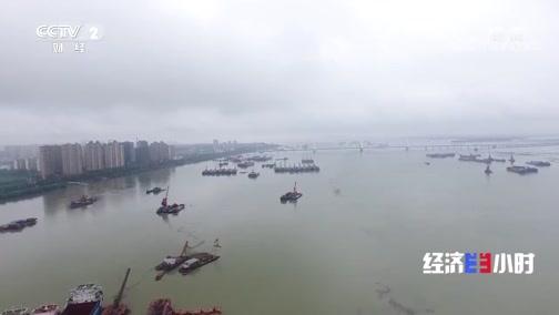 """《经济半小时》 20200713 抗击洪水的""""铜墙铁壁"""""""
