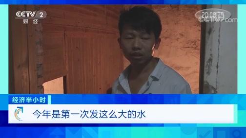 《经济半小时》 20200715 新安江水库泄洪背后的故事