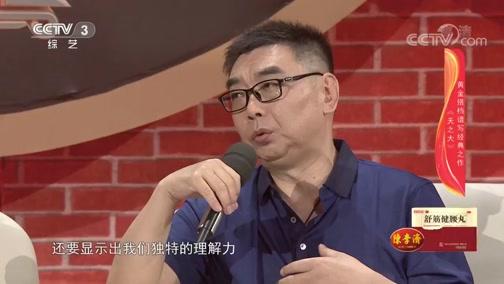 《回声嘹亮》 20200715 陈涛作品音乐会