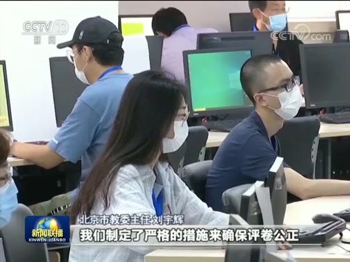 《新闻联播》 20200717 19:00