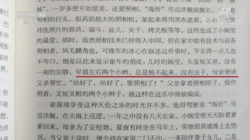 《读书》 20200718 王炳根 《爱是一切——冰心传》 冰心传 上