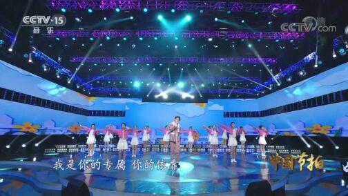 《中国节拍》 20200724