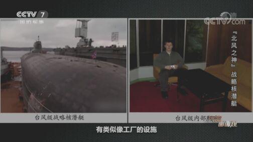 """《兵器面面观》 20200724 """"北风之神""""战略核潜艇"""