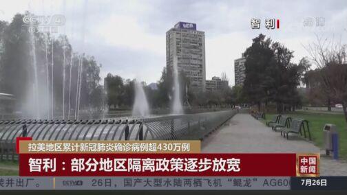《中国新闻》 20200726 19:00