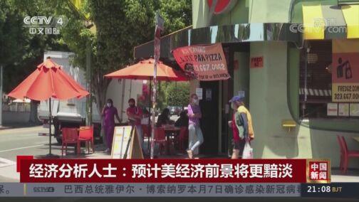 《中国新闻》 20200726 21:00