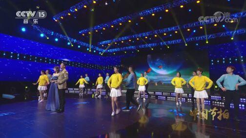 《中国节拍》 20200727