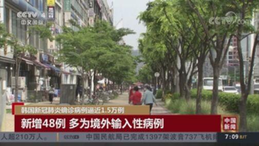 《中国新闻》 20200730 07:00