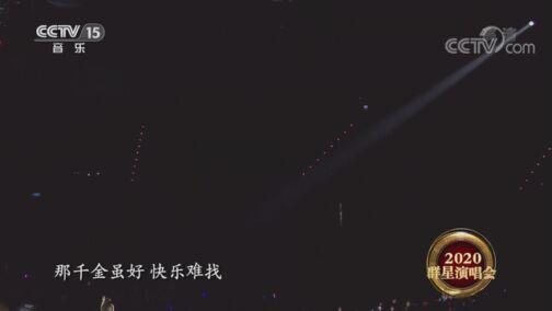 《精彩音乐汇》 20200730 2020群星演唱会 第三辑