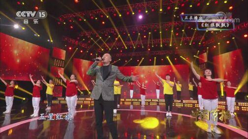 《中国节拍》 20200731