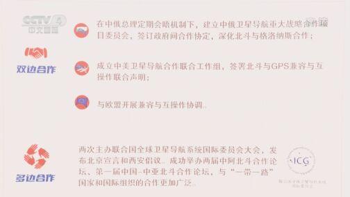 《中国新闻》 20200731 21:00