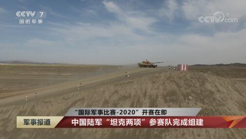 《军事报道》 20200807