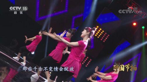 《中国节拍》 20200807