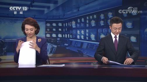 《新闻联播》 20200810 19:00