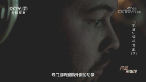 """《兵器面面观》 20200811 """"凯旋""""级核潜艇(下)"""