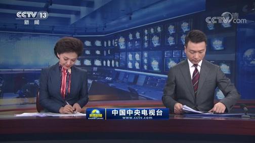 《新闻联播》 20200813 19:00