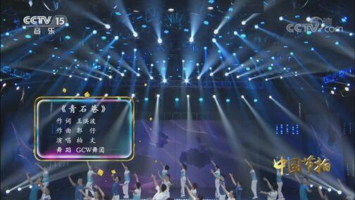 《中国节拍》 20200814