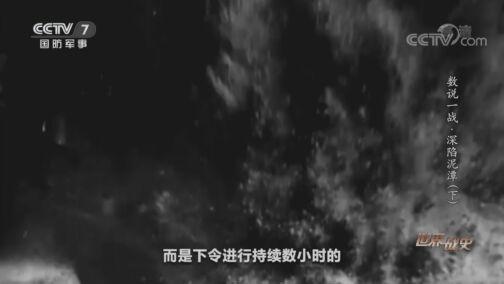 《世界战史》 20200821 数说一战 深陷泥潭(下)