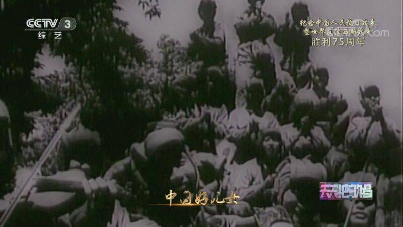 [天天把歌唱]歌曲《中国人民志愿军战歌》_演唱-解放军文工团合唱团.mp4