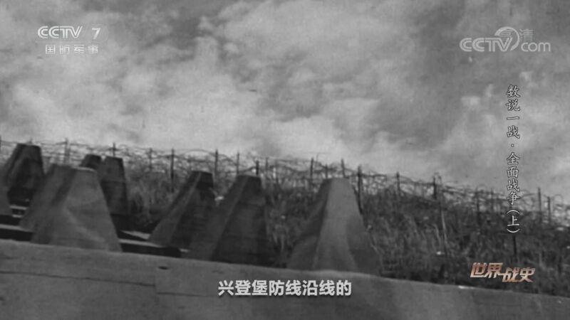 《世界战史》 20200826 数说一战 全面战争(上)