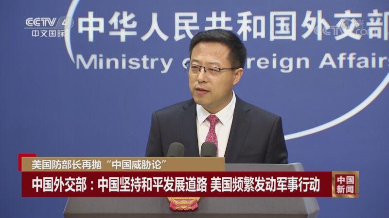 《中国新闻》 20200827 03:00