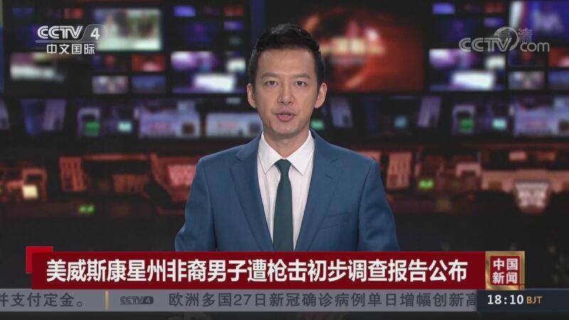 《中国新闻》 20200828 18:00