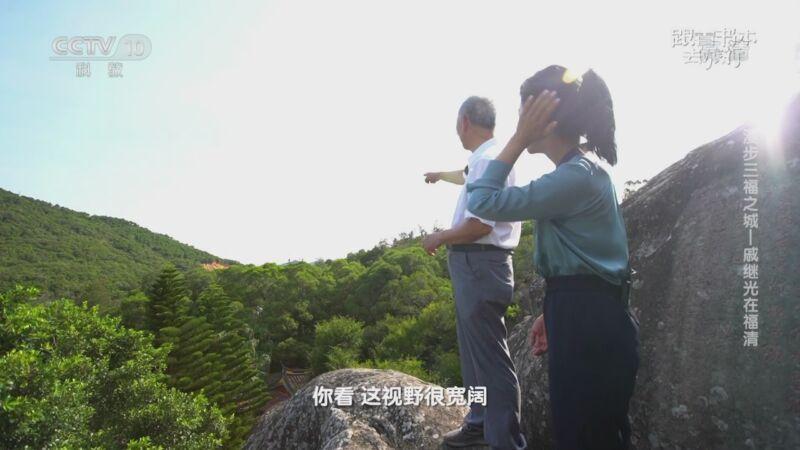 《跟着书本去旅行》 20200831 漫步三福之城——戚继光在福清