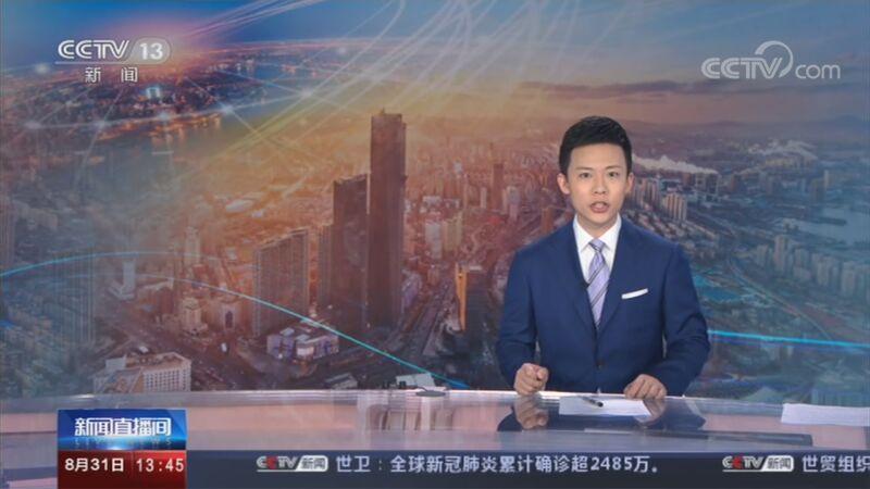 《新闻直播间》 20200831 13:40