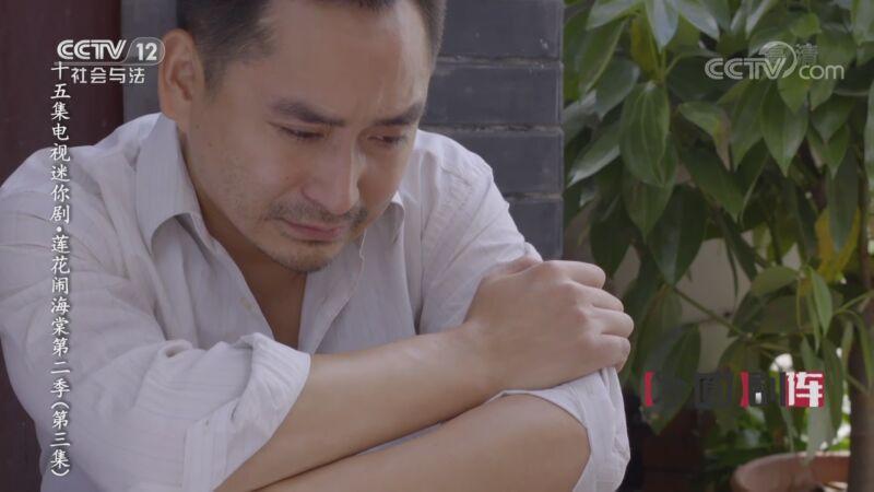 《方圆剧阵》 20200831 十五集电视迷你剧·莲花闹海棠第二季(第三集)