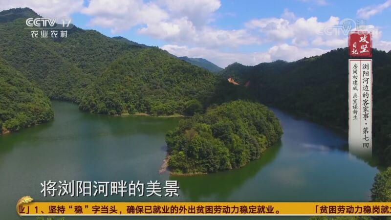 《攻坚日记》 20200902 浏阳河边的客家事(7)