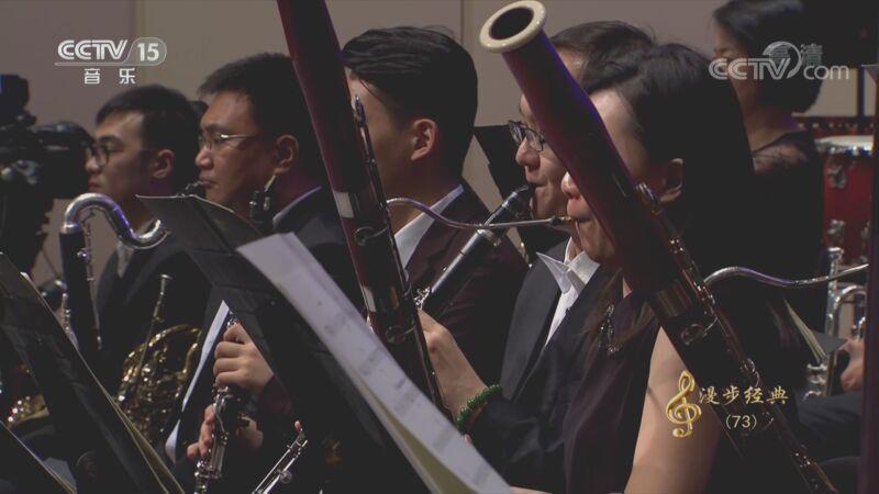 """《CCTV音乐厅》 20200903 """"漫步经典""""系列音乐会(73) """"西域随想""""音乐会(三)"""