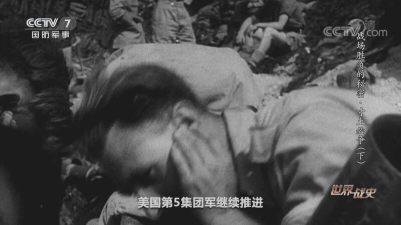 《世界战史》 20200910 战场胜负的秘密 寸土必争(下)