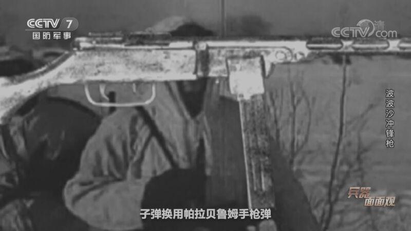 《兵器面面观》 20200911 波波沙冲锋枪