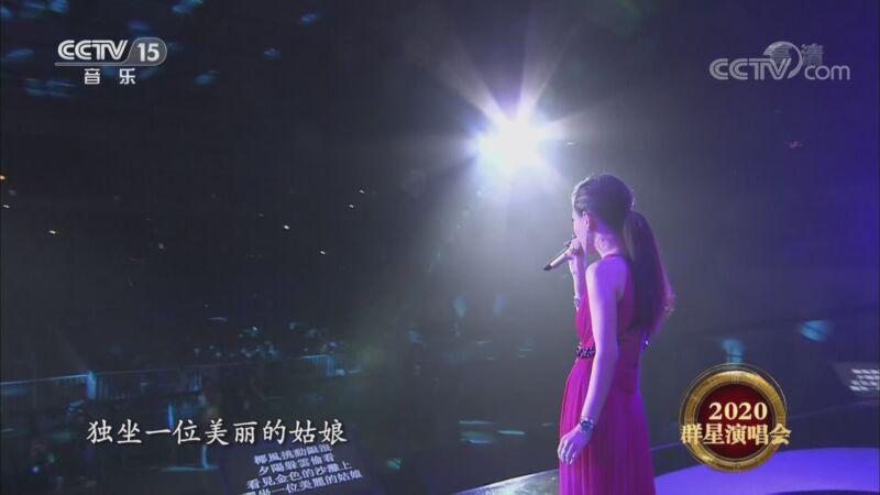 《精彩音乐汇》 20200912 2020群星演唱会 第六辑