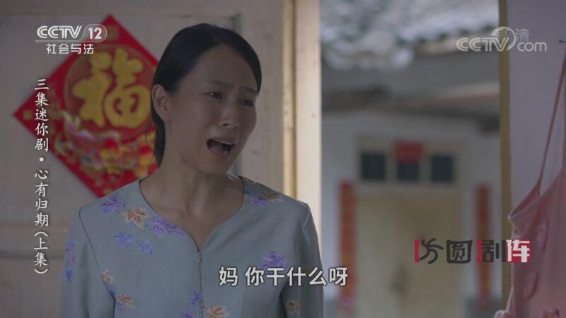 《方圆剧阵》 20200913 三集迷你剧集·心有归期(上集)