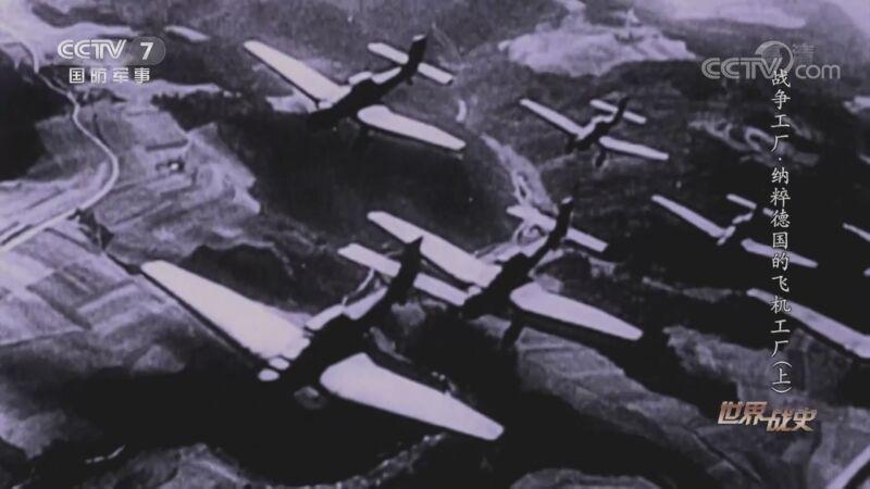 《世界战史》 20200915 战争工厂 纳粹德国的飞机工厂(上)