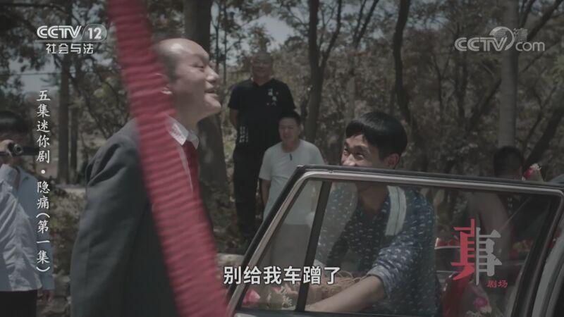 《方圆剧阵》 20200916 五集迷你剧集·隐痛(第一集)