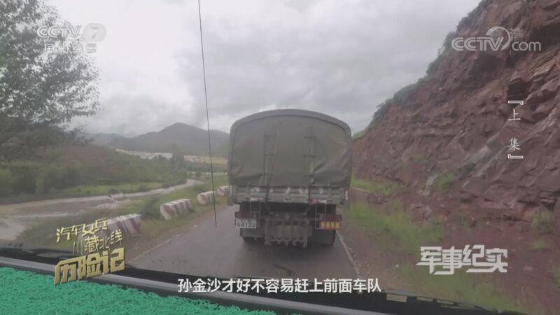 《军事纪实》 20200916 汽车女兵川藏北线历险记 上集