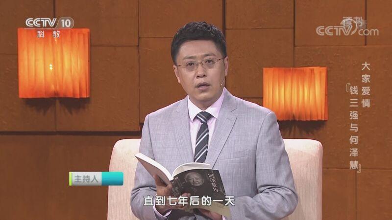 """《读书》 20200919 孙汉城 刘晓 钱思进 《何泽慧传》 大家爱情 """"钱三强与何泽慧"""""""