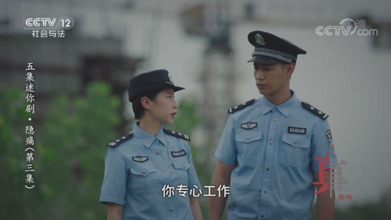 《方圆剧阵》 20200918 五集迷你剧集·隐痛(第三集)