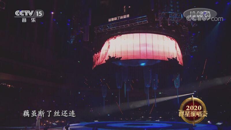 《精彩音乐汇》 20200919 2020群星演唱会 第一辑
