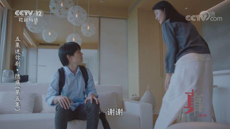 《方圆剧阵》 20200920 五集迷你剧集·隐痛(第五集)