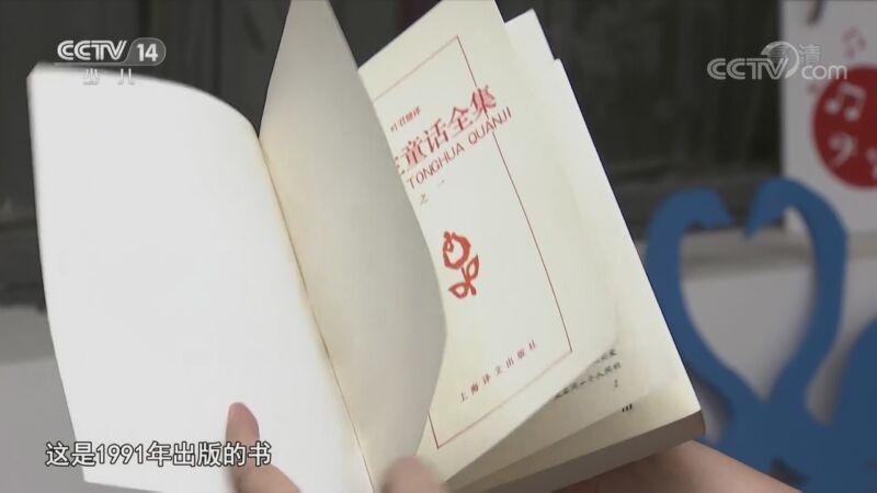 《大手牵小手》 20200921 安徒生童话在中国