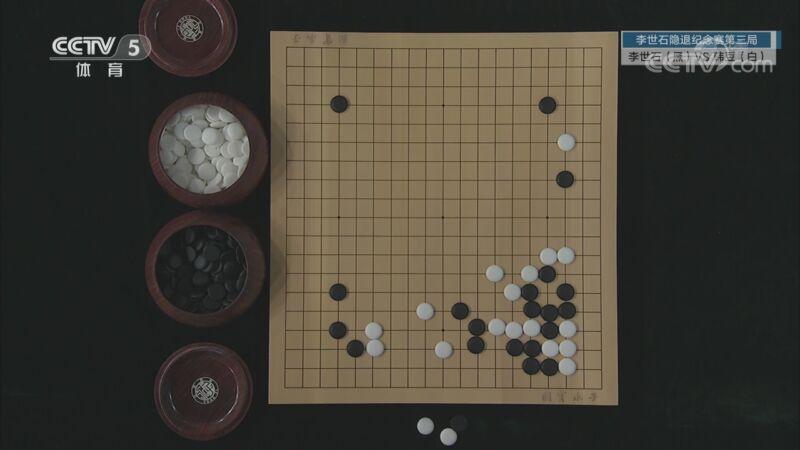 [棋牌乐]20200923 李世石隐退纪念赛:李世石VS韩豆