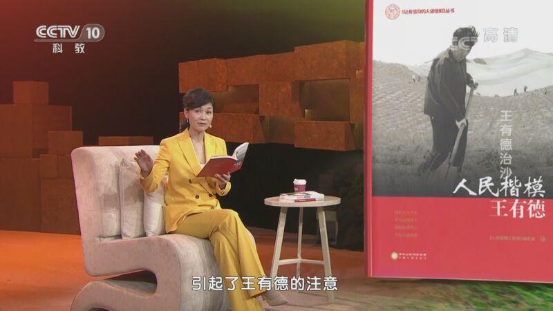 《读书》 20200925 宁夏人民出版社 《人民楷模王有德》 王有德治沙