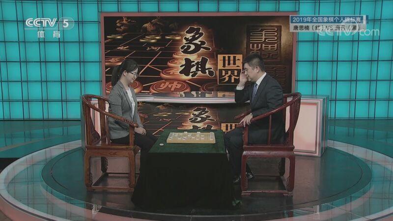 [棋牌乐]20200926 2019全国个人赛:唐思楠VS唐丹