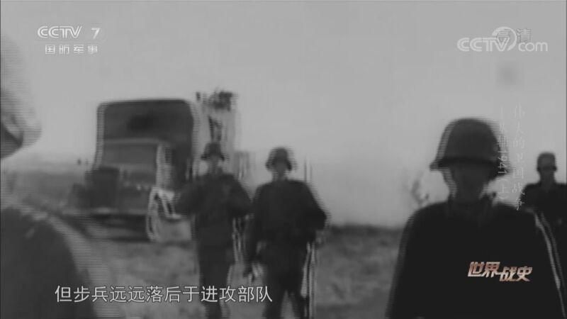 《世界战史》 20200928 伟大的卫国战争 基辅1941(上)