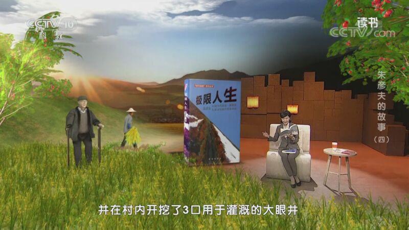 《读书》 20200929 朱彦夫 《极限人生》 朱彦夫的故事(四)