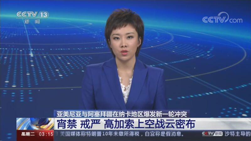 《新闻直播间》 20200929 03:00